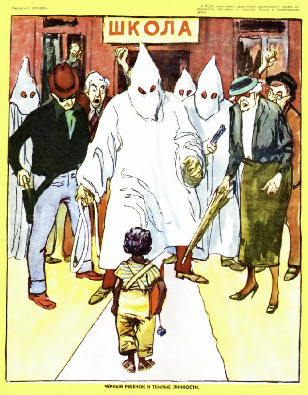 Чёрный ребёнок и тёмные личности. Из № 27 за 1956 год.