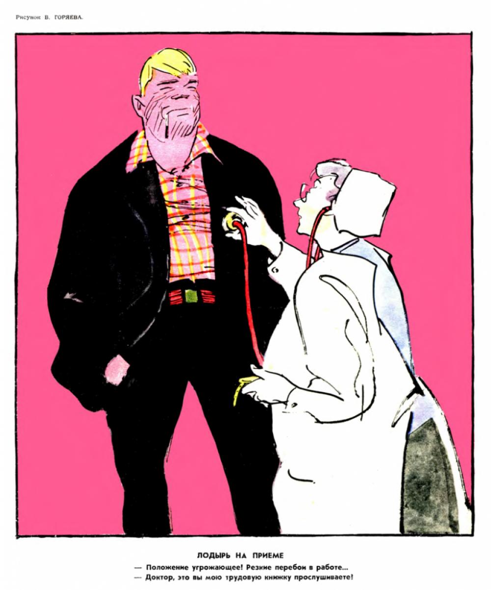 Лодырь на приёме: - Положение угрожающее! Резкие перебои в работе… - Доктор, это вы мою трудовую книжку прослушиваете! Из № 1 за 1957 год.