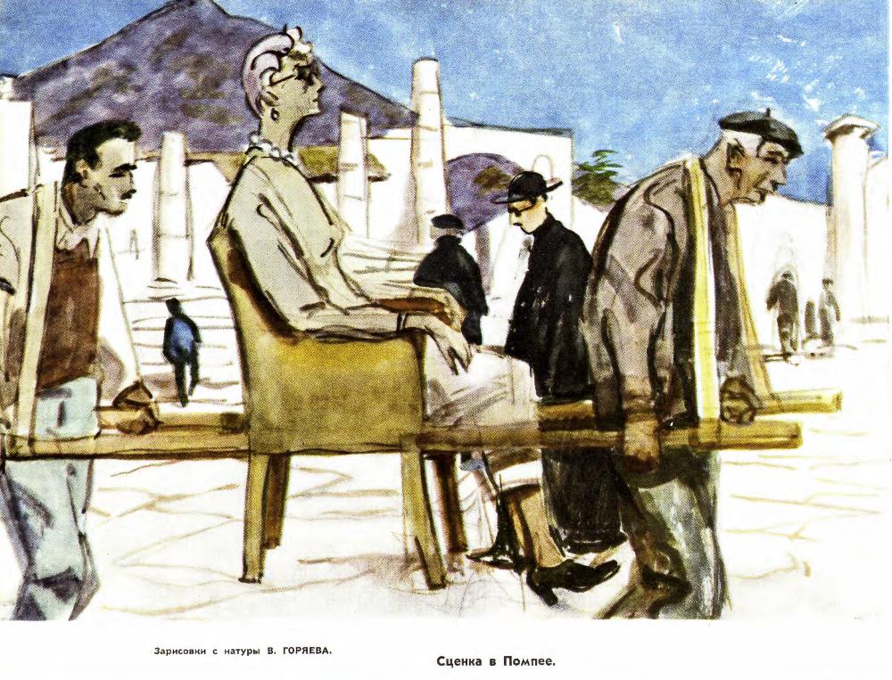 Сценка в Помпее (зарисовка с натуры). Из № 21 за 1956 год.