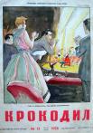 Посланцы советского искусства в Нью-Йорке: - Судя по аплодисментам, наша дружба вытанцовывается! Из № 13 за 1958 год.
