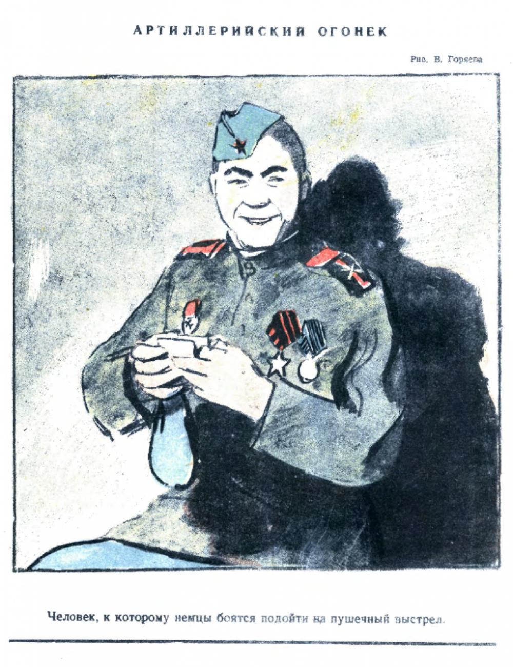 Артиллерийский огонёк: человек, к которому немцы боятся подойти на пушечный выстрел. Из № 21 за 1944 год.