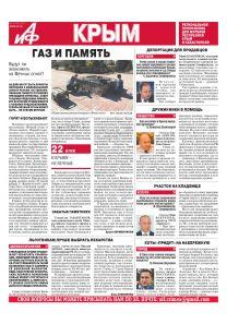 АиФ-Крым №15