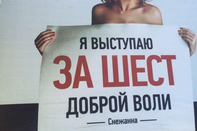 В Оренбурге очередной мужской клуб попался на непристойной рекламе