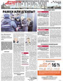 Аргументы и Факты-Петербург