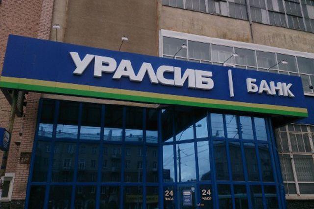 уралсиб онлайн банк регистрация условия рефинансирования кредита в сбербанке