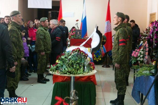 В Новотроицке простились с военнослужащим Игорем Завидным, погибшим в Сирии