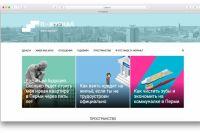 Онлайн-проект под названием «П-журнал» о жизни пермяков и их соседей запустили в Перми.