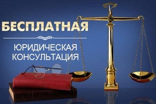 Юристы будут бесплатно принимать граждан и в другие дни.
