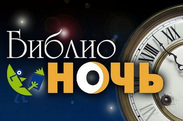 Пензенцев приглашают на«Библионочь-2017». ПРОГРАММА