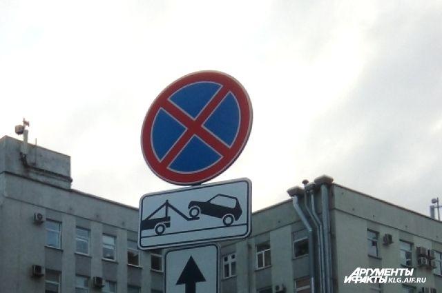 ГИБДД запретит на Радоницу парковку возле кладбищ Калининграда.