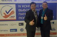 IV конгресс РАПК,  Григорий Данилов и Максим Сучков