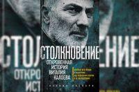 Обложка романа «Столкновение».