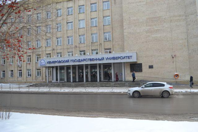 КемГУ стал одним из опорных ВУзов.