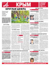АиФ-Крым №16