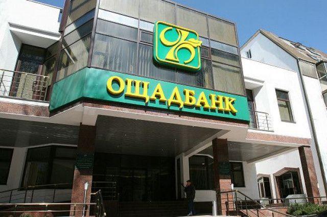 «Ощадбанк» одержал победу суд у«Сбербанка»— вражда заимя