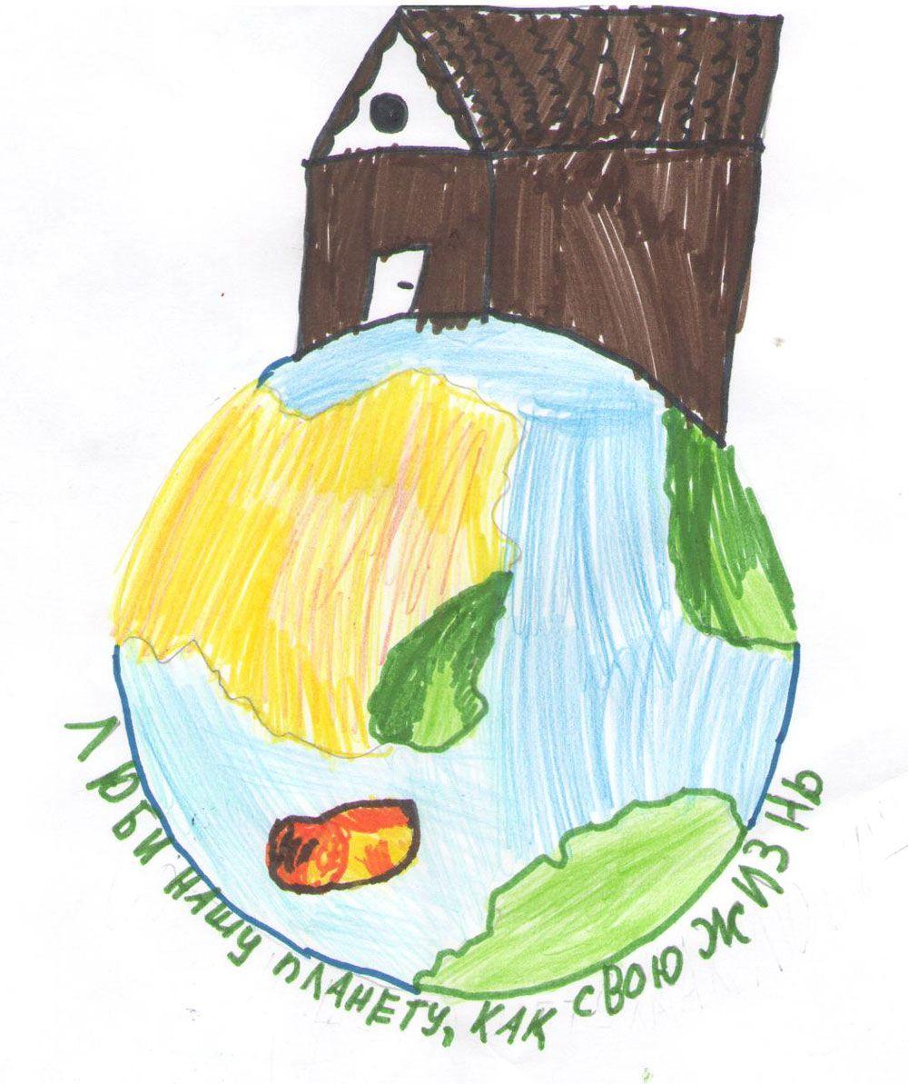 «Люби планету»