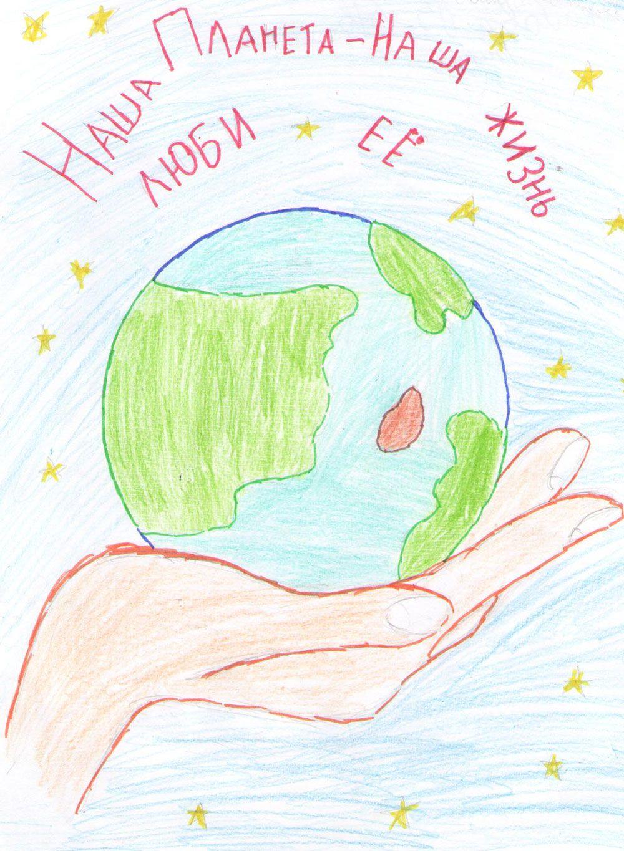 «Наша планета – наша жизнь»