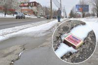 Тротуар на ул. Морозова: ширина трещин в некоторых местах более 5 см.