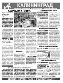 Аргументы и Факты-Калининград