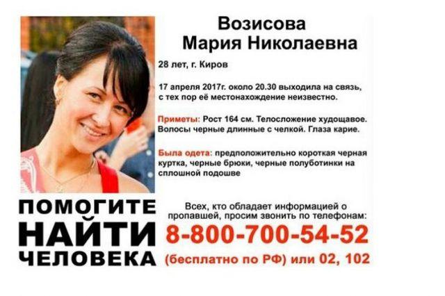 ВКирове пропала 28-летняя девушка