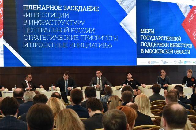 ВКрасногорске стартовал форум ЦФО погосударственно-частному партнерству