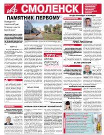 Аргументы и Факты-Смоленск №16