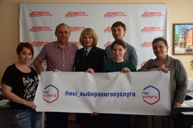 Коллектив газеты «АиФ в Оренбуржье» выбрал «Госуслуги.ру»
