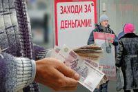 Объёмы задолженности наших земляков перед МФО растут