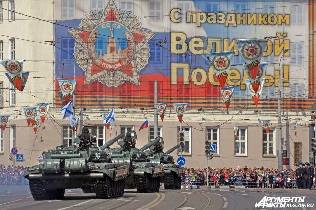 Парад Победы в Калининграде будут репетировать трижды.