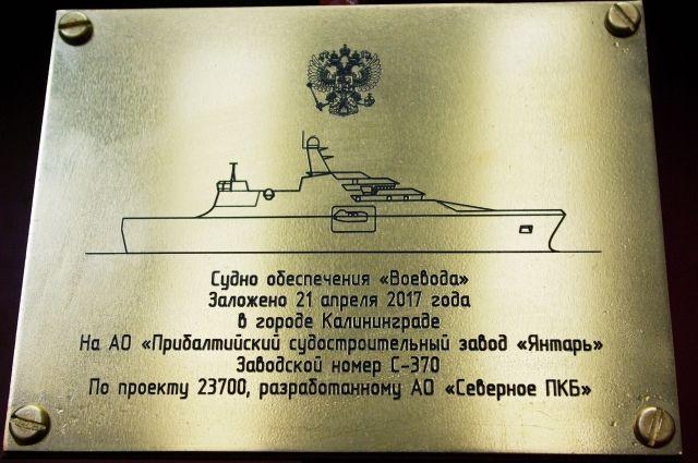 В Калининграде заложили аварийно-спасательное судно «Воевода» для Минпромторга.