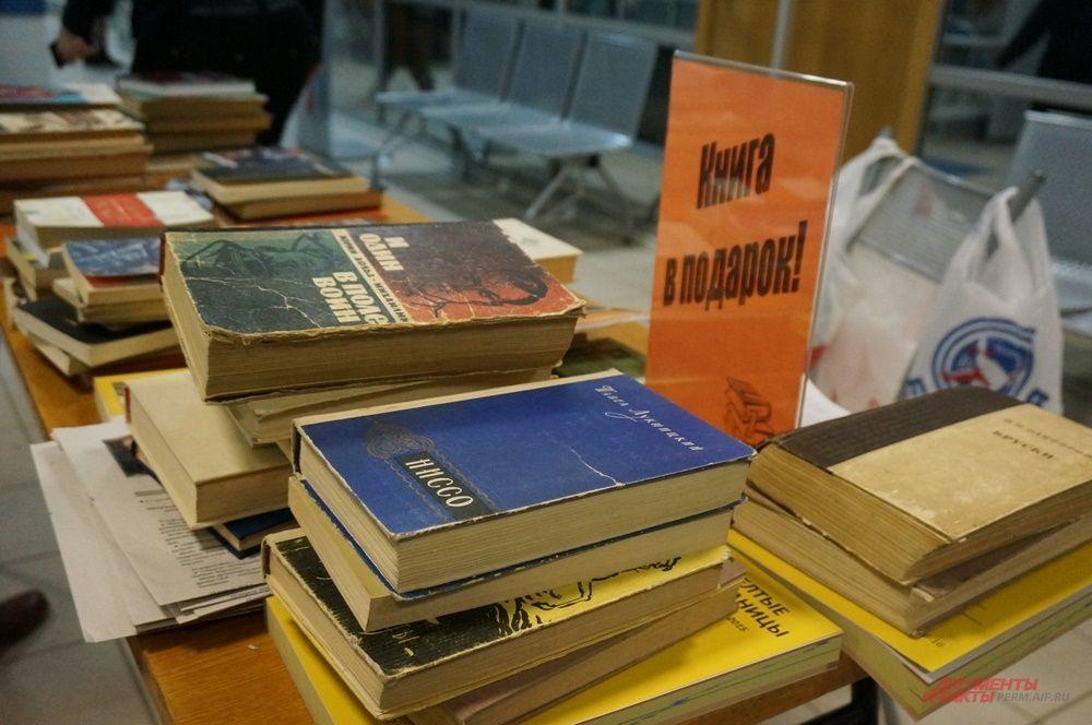 В библиотеке можно было взять книгу в подарок.