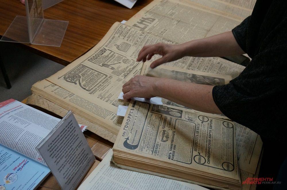 В библиотеке выставили редкие экземпляры периодических изданий разных годов.