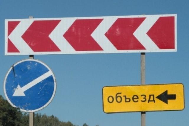 В городе перекроют две улицы
