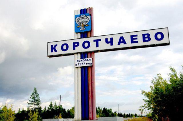 В Коротчаево готовится к открытию новый спорткомплекс.