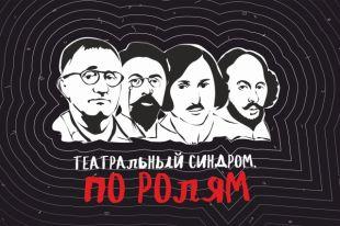 В преддверии гастролей знаменитого российского театра в Красноярске прочтут пьесы из фестивальной афиши.