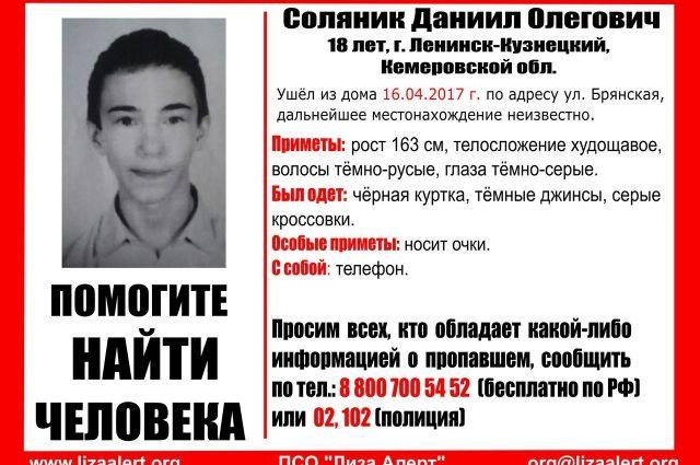 Даниил Соляник ушел из дома 16 апреля.