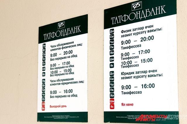 Выявлен очередной отрывок противозаконной деятельности руководителя «Татфондбанка»