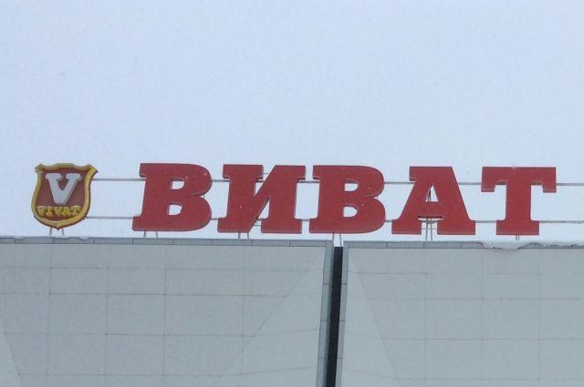 После закрытия магазинов в центр занятости обратились 400 сотрудников