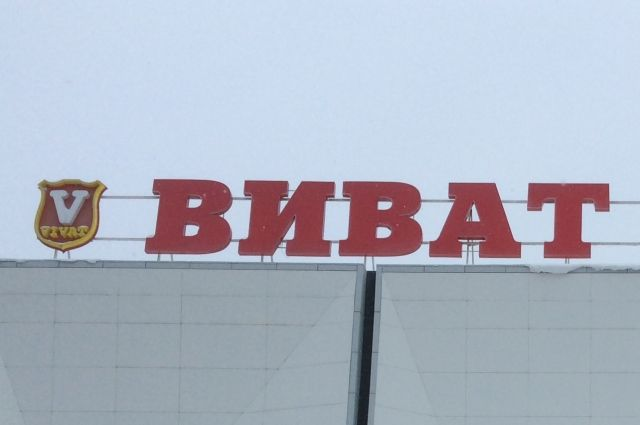 Арбитражный суд признал «Виват-трейд» банкротом