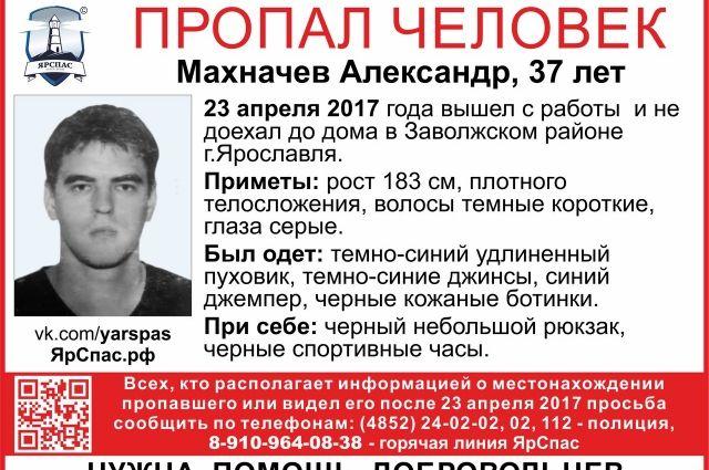 Пошел погулять вТверицкий бор ипропал: вЯрославле ищут Александра Махначева