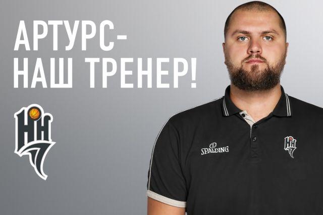 Артурс Шталбергс покинул пост основного тренераБК «НН»