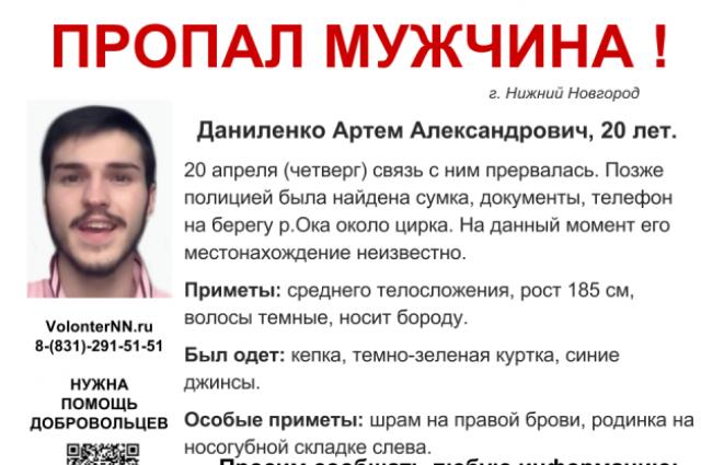 ВНижнем Новгороде пропавший Артем Даниленко найден мертвым