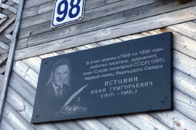 В Салехарде к 100-летию Ивана Истомина появилась памятная табличка.
