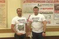Дольщики ППМ на съезде в Москве