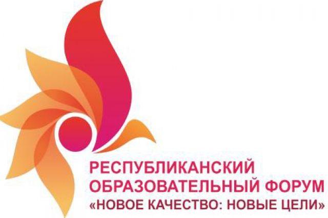 ВДагестане пройдет образовательный форум «Новое качество— новые цели»