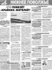 АиФ-Нижнее Поволжье №17