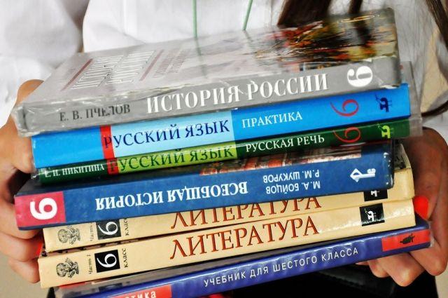Тюменцы могут задать вопросы про учебники и пособия