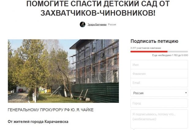 Граждане Карачаевска просят генерального прокурора Чайку проверить заместителя главы города Каракетова