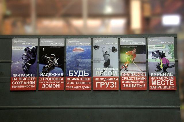 Плакаты по охране труда и технике безопасности на Тихвинском вагоностроительном заводе.