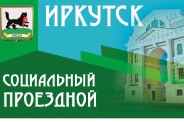 Проездной можно в пунктах выдачи в Иркутске.